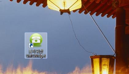 smswidget-desktop