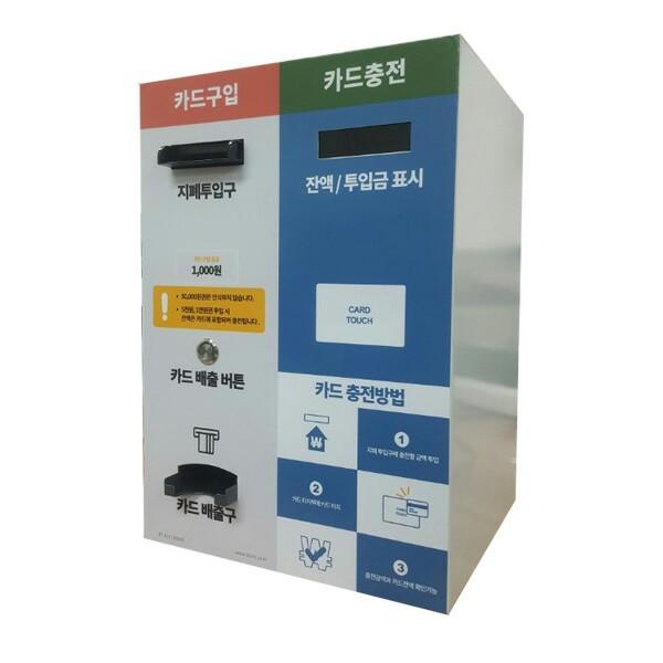 보급형 카드 판매 충전기